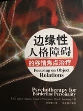 Psychotherapy for Borderline Personality: Focusing on Object Relations in Chinese