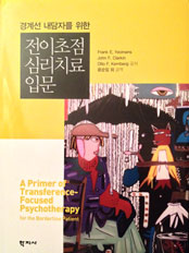 A Primer for Transference-Focused Psychotherapy for Borderline Personality Disorder in Korean